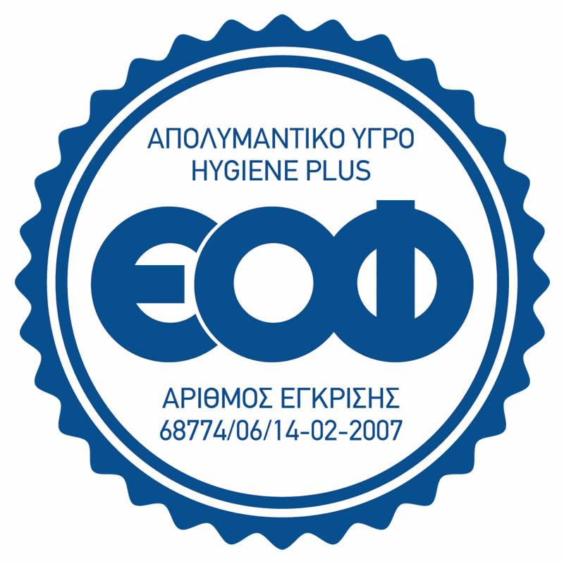 Hygiene Plus ΕΟΦ