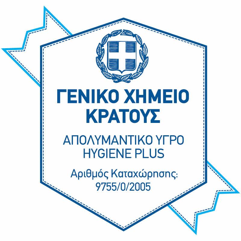 Hygiene Plus Γενικό Χημείο Κράτους